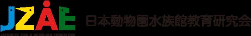 日本動物園水族館教育研究会